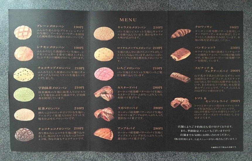 メロンパン専門店『Melon de Melon』メニュー