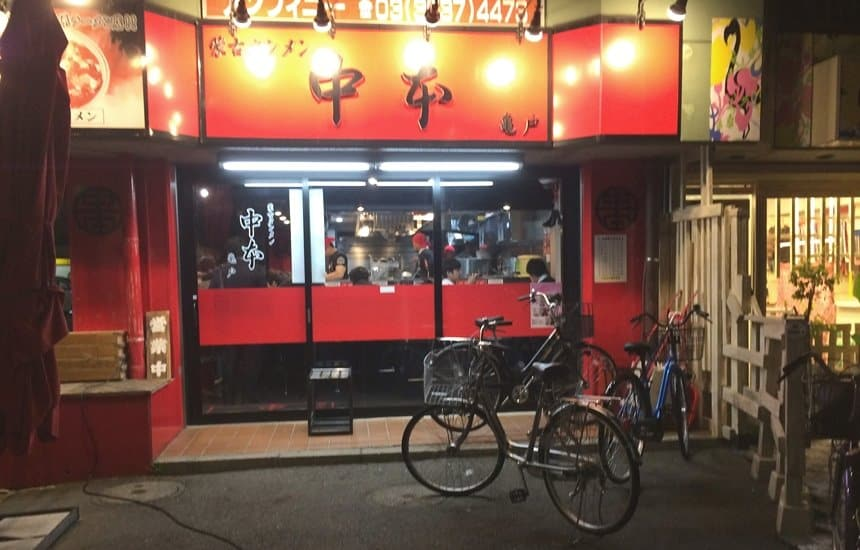 蒙古タンメン中本 亀戸店