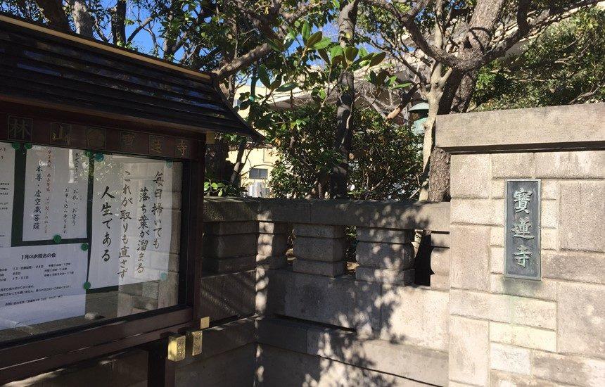 寳蓮寺(ほうれんじ)