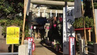 石井神社(おしゃもじ稲荷)