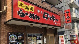 北海道らーめん 帯広 ロッキー 亀戸店