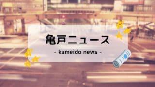 亀戸ニュース