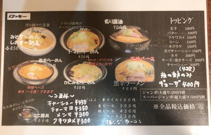 北海道らーめん 帯広 ロッキー 亀戸店 メニュー