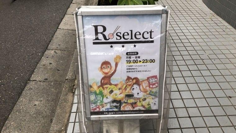 R select 外看板