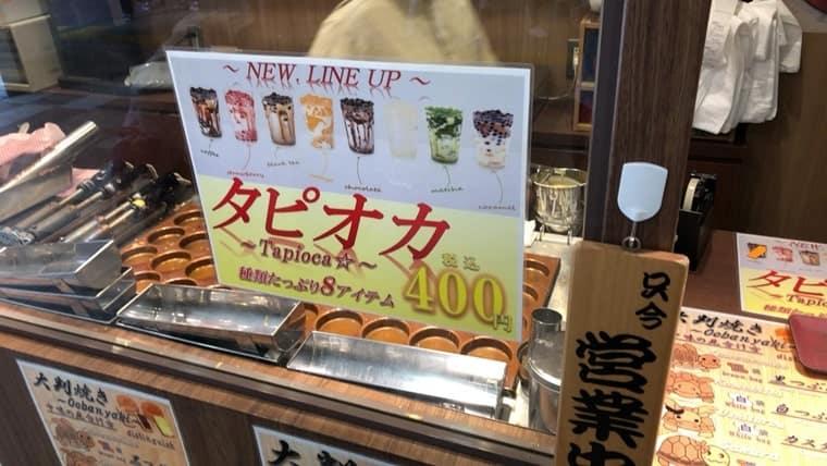 餡専菓のタピオカメニュー