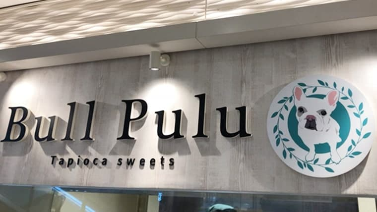 Bull Puluの看板