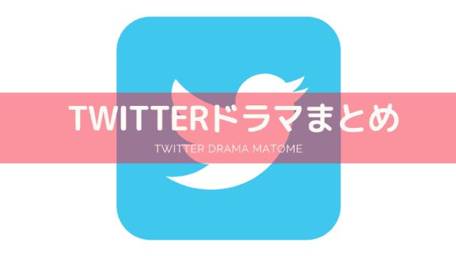 船橋屋・こよみのTwitterドラマまとめ