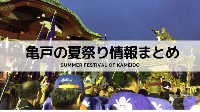 亀戸の夏祭り情報まとめ