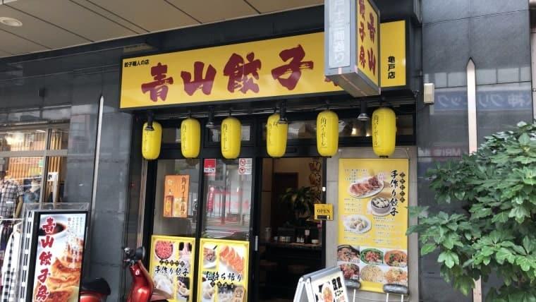 青山餃子房