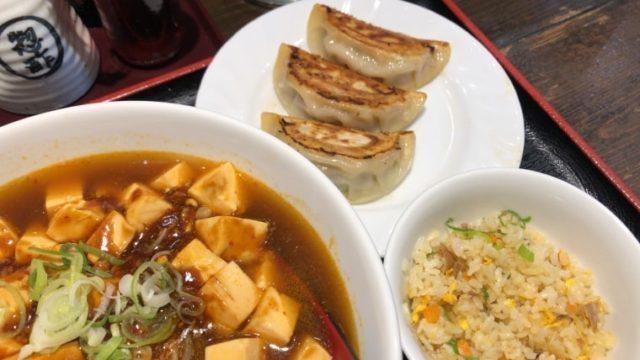 青山餃子房・麻婆麺+半炒飯+大餃子セット