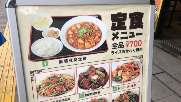 青山餃子房・定食メニュー