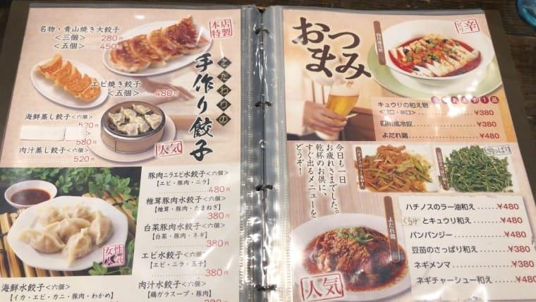 青山餃子房・餃子やおつまみ