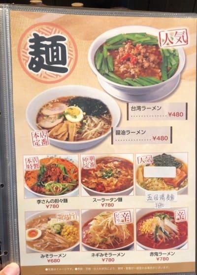 青山餃子房・メニュー(麺)