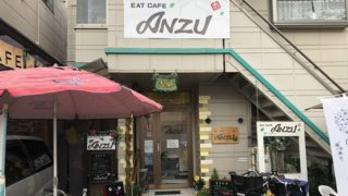 EAT CAFE ANZU・外観