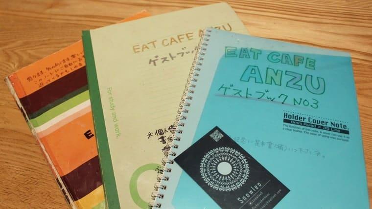 EAT CAFE ANZU・ゲストブック