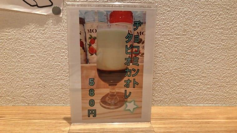 EAT CAFE ANZU(イートカフェアンズ)・チョコミントタピオカオレ