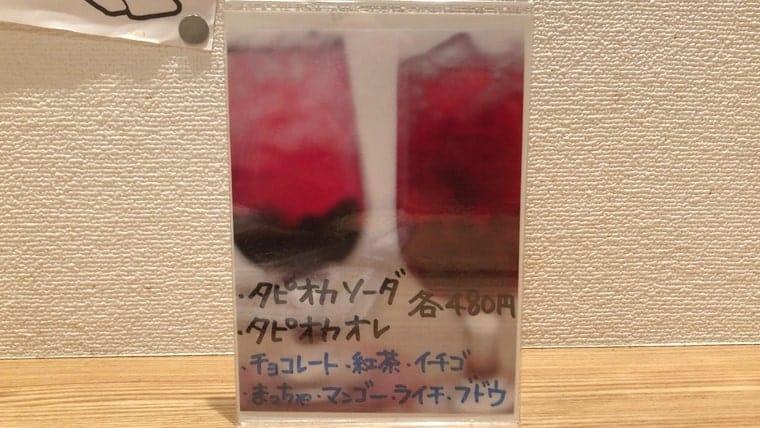 EAT CAFE ANZU(イートカフェアンズ)・タピオカメニュー