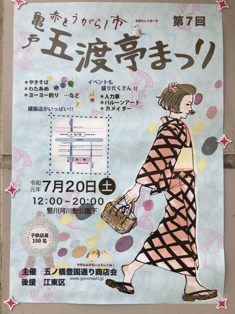 五渡亭まつり2019