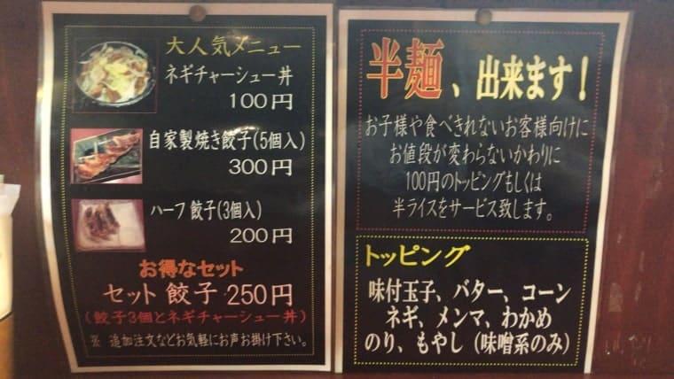 北海道らーめん ひむろ 亀戸店・メニュー2