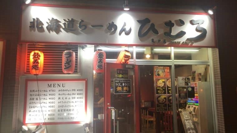 北海道らーめん ひむろ 亀戸店・外観