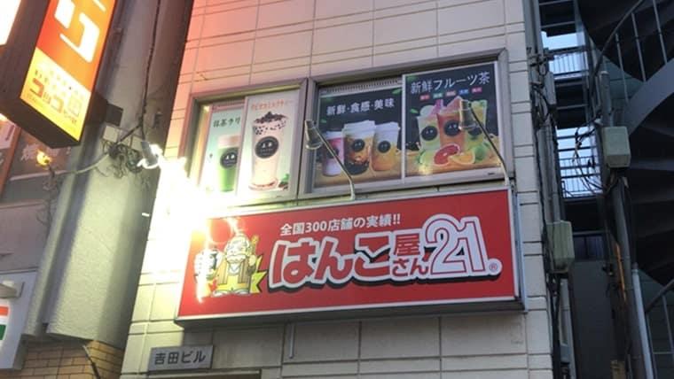 上茶・ビルの2階