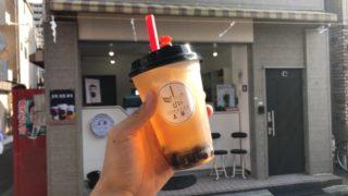 上茶 亀戸商店街店・タピオカピーチティー