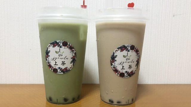 上茶・タピオカミルクティーとタピオカ抹茶ミルクティー