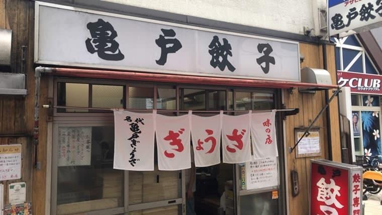 亀戸餃子本店・外観