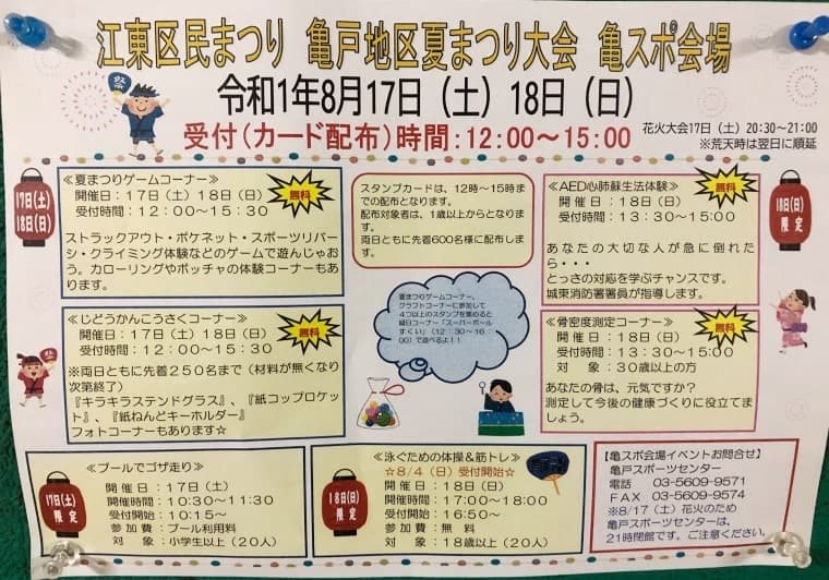 江東区民まつり 亀戸地区夏祭り2019