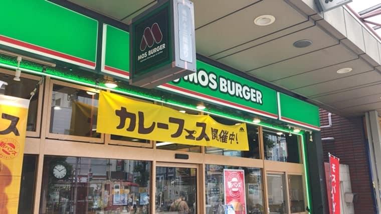 モスバーガー 亀戸店で飲んできました