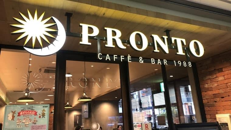 PRONTO(プロント)亀戸店