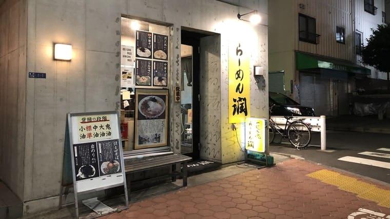 ラーメン潤 亀戸店・外観
