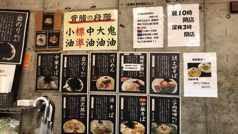 ラーメン潤 亀戸店・メニュー