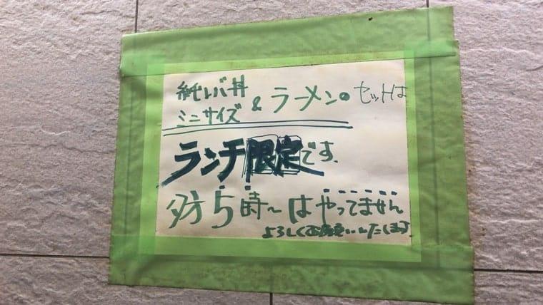 純レバ丼(ミニサイズ)&ラーメンのセットはランチ限定