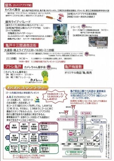 はねかめ祭り2019
