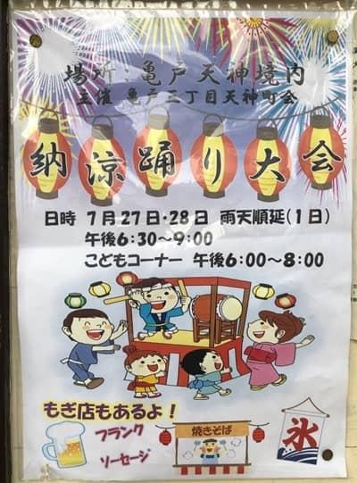 亀戸三丁目天神町会納涼盆踊り大会