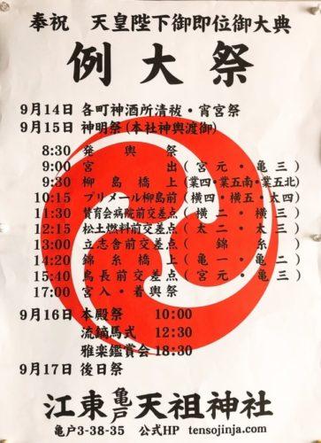 天祖神社例大祭(2019)