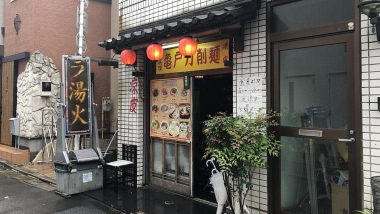 亀戸刀削麺・店構え