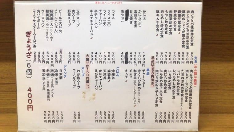 中華 長寿・メニュー(定食・飲み物など)
