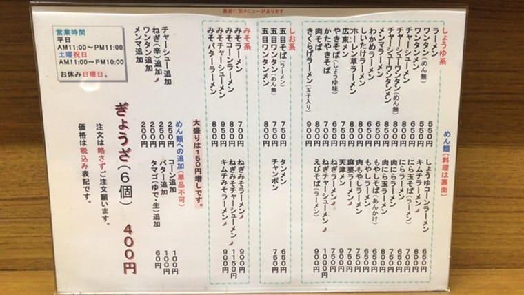 中華 長寿・メニュー(麺類)
