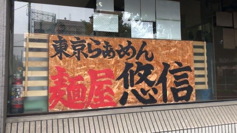 麺屋 悠信・外看板