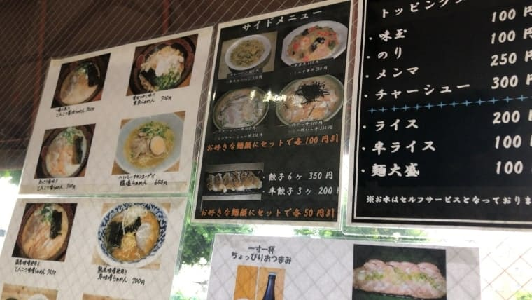 麺屋 悠信・メニュー