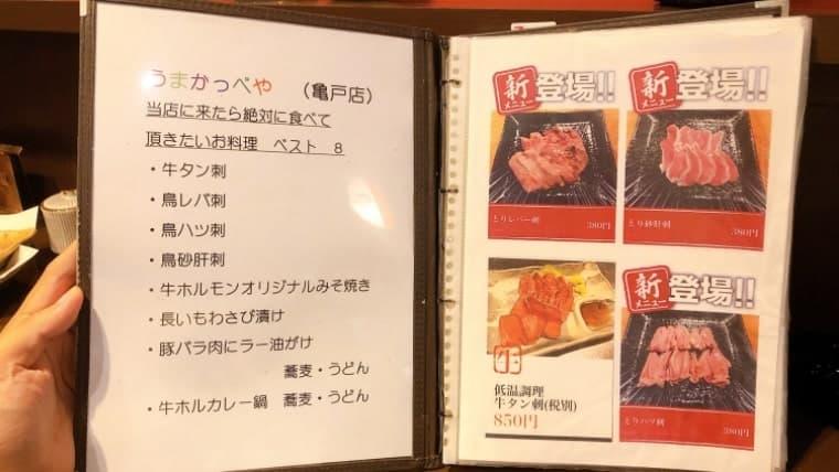 うまかっぺや 亀戸店・絶対に食べて頂きたいお料理ベスト8