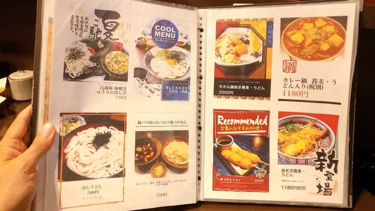 うまかっぺや 亀戸店・麺系があったり
