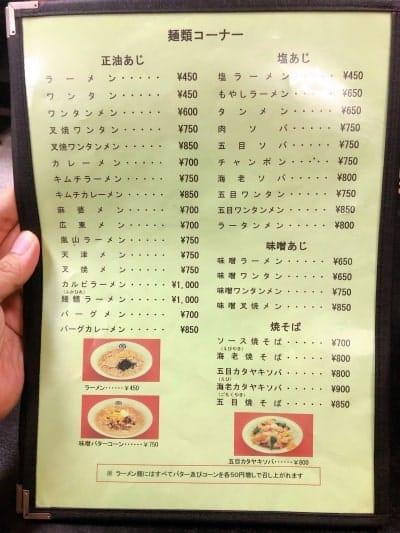 嵐山のメニュー(麺類)