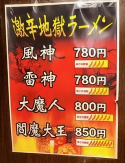 麺や 璃宮 亀戸店・メニュー(激辛地獄ラーメン)