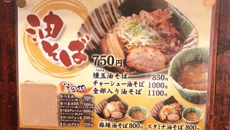 麺や 璃宮 亀戸店・メニュー(油そば)