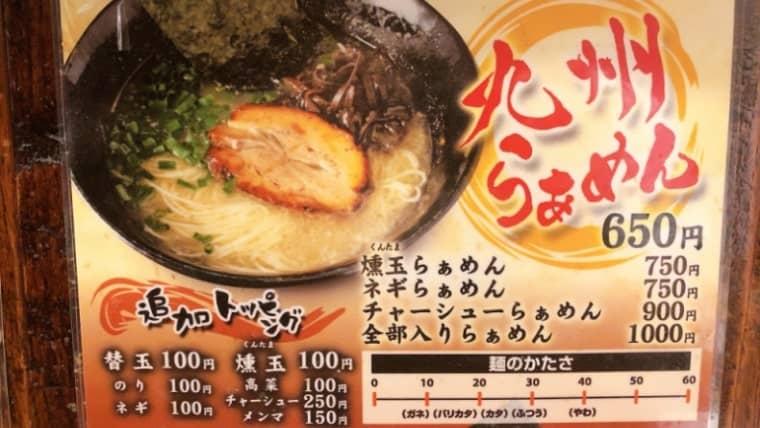 麺や 璃宮 亀戸店・メニュー(豚骨らーめん)