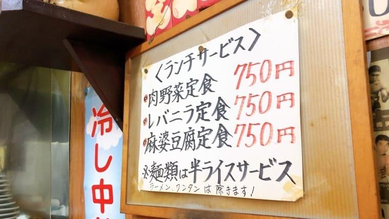 すえちゃんち・ランチサービス