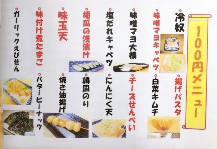 立ち呑み粋 100円メニュー
